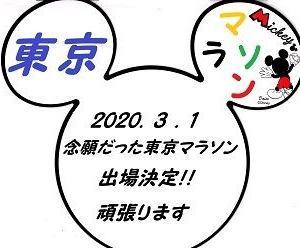 2020年 東京マラソン! 走ります!