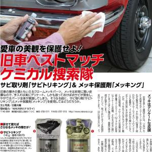 トヨタ カローラ1400SR』本格派スポーツ