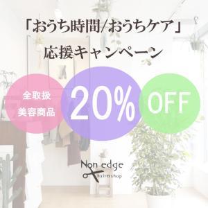 おうち時間応援キャンペーン♪ シャンプー/トリートメント/その他ケア剤 20%OFF!!