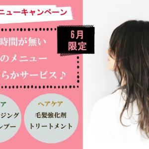 [美容室] 時短 頭皮ケア&ヘアケアメニュー、無料サービスキャンペーン♪
