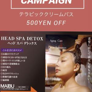 自然治癒力を高めるバリ伝統のヘッドスパ「クリームバス」キャンペーン♪
