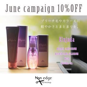 新商品♪ ブリーチ毛におすすめ流さないトリートメントキャンペーン!!