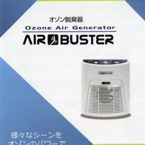 オゾン脱臭器「AIRBUSTER」