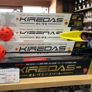 キレダス<KIREDAS>取り扱い開始!