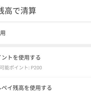 「メルペイスマート払い (定額) で最大1万円分ポイント還元」キャンペーンで勘違い。色々罠あり?