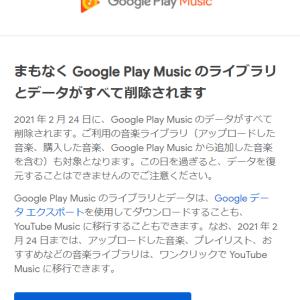 Google Play Music ライブラリをYouTube musicに移行。旧アカウント利用者は注意
