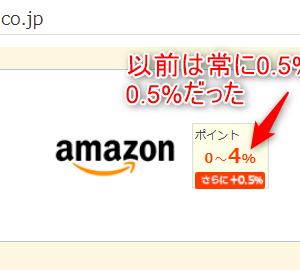 Orico Card THE POINTクレジットカード(というかオリコモール)のAmazon購入時1%還元が改悪