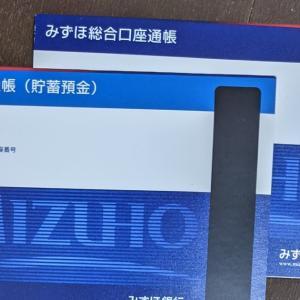 みずほ銀行から紙の通帳廃止通告のメール。やむなく1000円キャンペーンを狙います