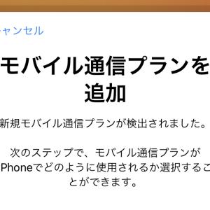 SIMロック解除したau iPhone SE(第2世代) y.u mobileでも使ってみた