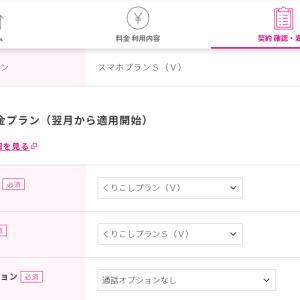 UQモバイル10,000円キャッシュバック、くりこしプランに変更でも貰えるのか?