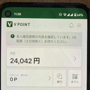 【Vポイントアプリ】20000円分Vポイントチャージで20%増量した手順を紹介