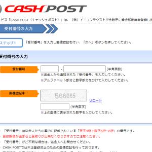 【UQ mobile】ご契約特典の案内で10000円キャッシュバック頂きました