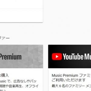 Google Play MusicからYouTube Premiumに移行してみた。プラス400円なら高コスパ?