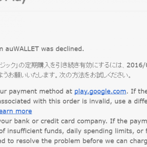 Google Play Music料金が残高不足で決済されなかった場合にどうなるか