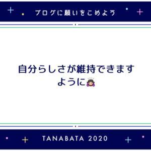 七夕2020