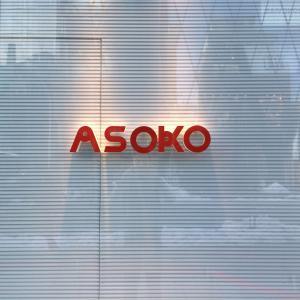 ASOKO インテリア 照明 建材 かわいい 小物