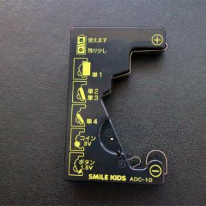 停電に備えて電池の残量をバッテリーチェッカーで確認したら充電しておこう