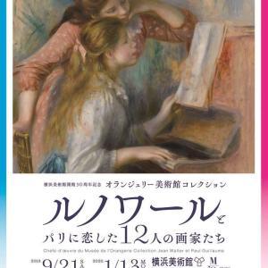 「ルノワールとパリに恋した12人の画家たち」    横浜美術館