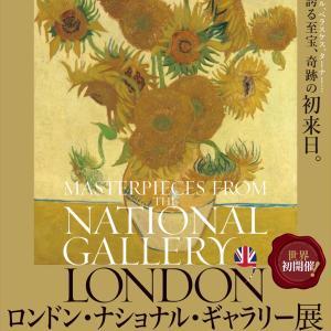 ロンドン・ナショナル・ギャラリー展        国立西洋美術館