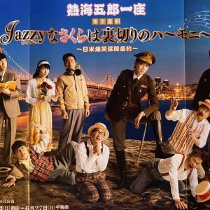 「Jazzyなさくらは裏切りのハ〜モニ〜 ~日米爆笑保障条約~」      新橋演舞場