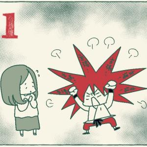 数秘1:なんですぐ怒るの?