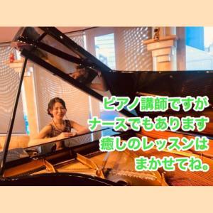 本日締切です!心を豊かにするピアノレッスン♪