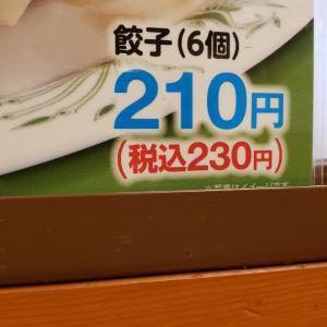 日高屋の1円問題