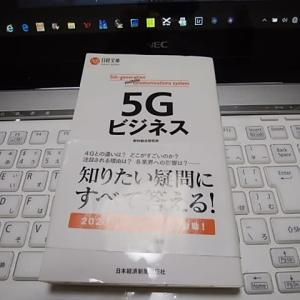 5G世界はどんな世界?