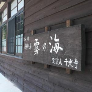 千光寺から森の中へ