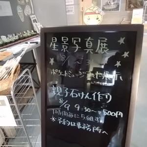 星景写真展@田原サンテパルク