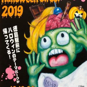 【イベント情報☆徳島】今週末19・20日アミコでの「マジカルハロウィンストリート2019」出展♪