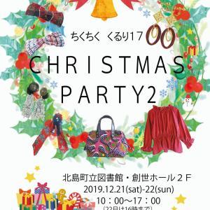 【イベント情報☆徳島】2019年ラストは21・22日ちくちくくるり展!13日はメンバーがラジオに