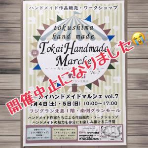 【イベント情報☆徳島】4月予定のイベント、中止&延期のご案内