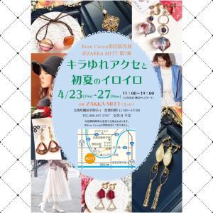 【イベント情報☆徳島】明日23日からMITTさんにて委託個展開催♪今回は全出品商品、通販もOK!
