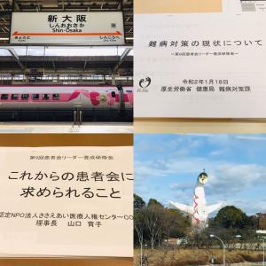 難病の患者会リーダー養成研修会(1日目)@大阪