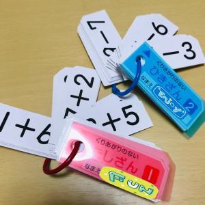 計算カード(けいさんかぁど)