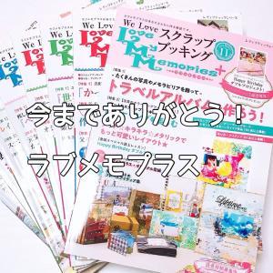 ラブメモプラス・休刊のお知らせ
