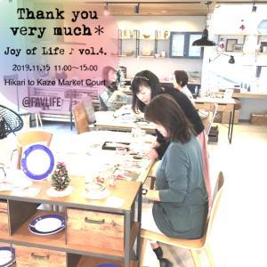 ▪️お礼▪️おかげさまで今年最後の『Joy of Life ♪』も楽しく開催することが出来ました♪