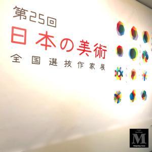 上野の森美術館〜第25回 日本の美術 全国選抜作家展♪
