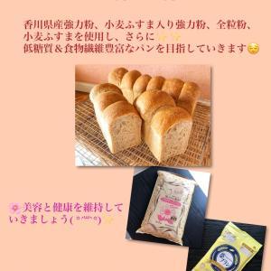 9月12日(土曜日)小麦ふすま&全粒粉ぱんのお店