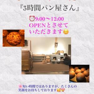 10月17日(土曜日)『3時間パン屋さんOPEN』9:00~12:00
