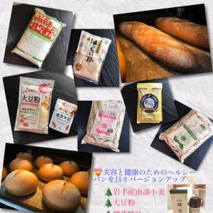 10月20日(火曜日)小麦ふすま&全粒粉パン
