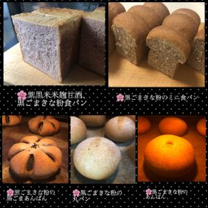 10月22日(木曜日)小麦ふすま&全粒粉パン屋さんOPEN