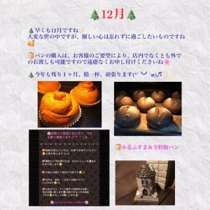 12月1日(火曜日)小麦ふすま&全粒粉の低糖質パン✨✨