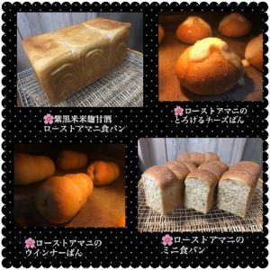 1月16日(火曜日)小麦ふすま&全粒粉ぱん