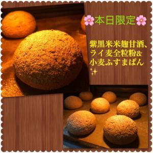 4月20日(火曜日)小麦ふすま&全粒粉ぱん