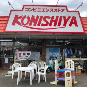 コンビニエンスストア『KONISHIYA』珍百景に出たよ〜✨