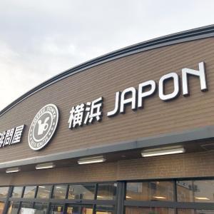 ᐝ珈琲問屋『横浜JAPON』さんへ