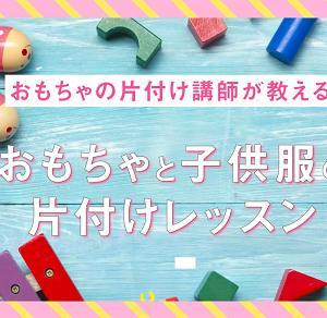 【予告動画を公開!】おもちゃ片付け動画講座