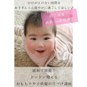 満員→1名様増席!子供が片づけやすい部屋作りレッスンin浦和
